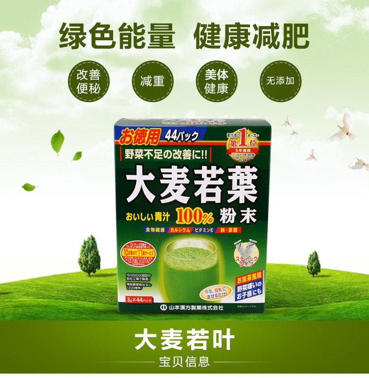 日本进口食品山本汉方 大麦若叶粉末 青汁3g*44小袋