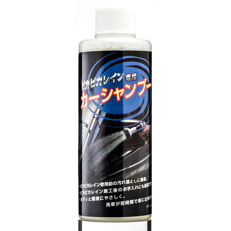 日本 Pika2rain  汽车专用清洗剂200ml-0