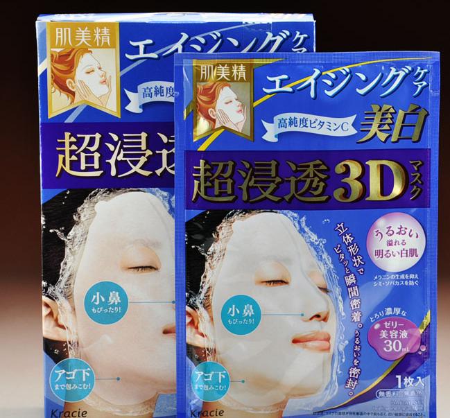 肌美精3D立体高渗透保湿美白面膜(蓝色4片装)-0