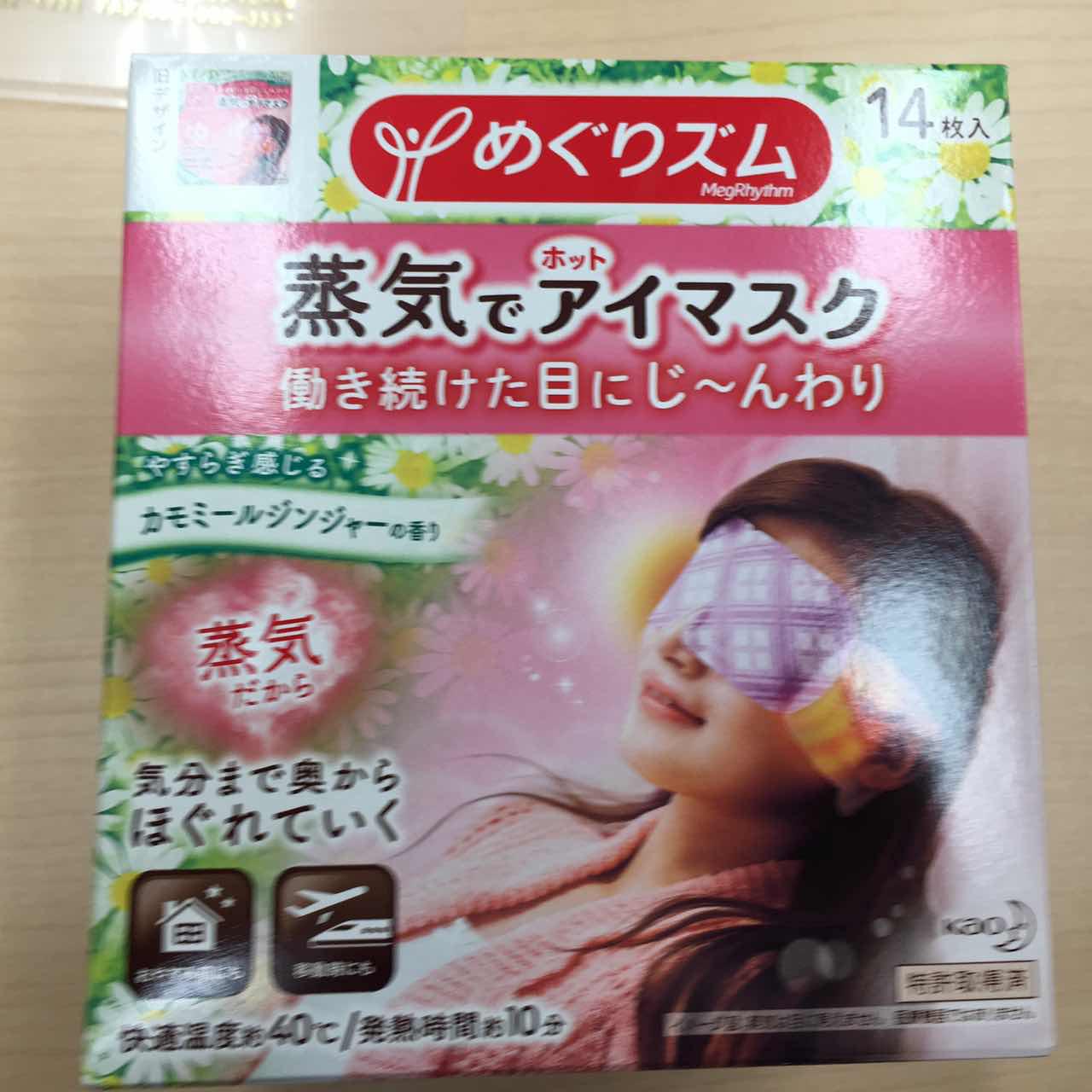 花王Kao蒸氣熱眼罩(洋甘菊)(14片)