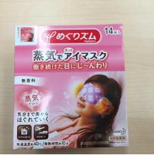 花王Kao蒸氣熱眼罩(无香型)(14片)