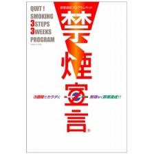 禁烟宣言 焦油尼古丁过滤器