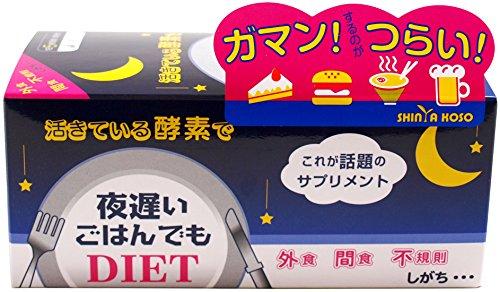 新谷酵素 日本原装NIGHTDIET迟睡瘦身酵素30包150粒-0