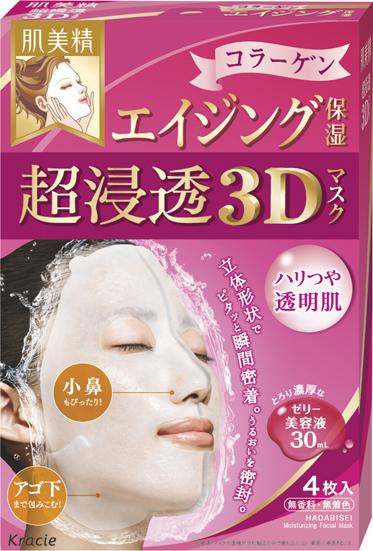 嘉娜宝 Kracie肌美精超浸透胶原蛋白保湿3D面膜粉色4片-0