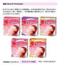 日本花王蒸汽眼罩   五种香味