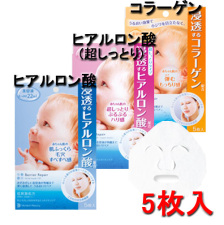 MANDOM/曼丹 beauty系列面膜三款 粉色/蓝色/橙色 5片装