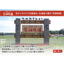 花田牧场系列7种