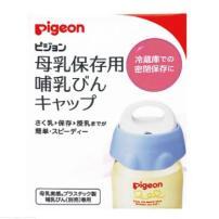 日本 贝亲(Pigeon) 母乳奶瓶密封保存盖 宽口径母乳冷藏保鲜盖