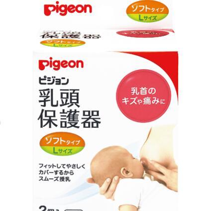 日本 贝亲(Pigeon)母乳实感硅胶乳头保护器保护罩 柔软型L码 2只