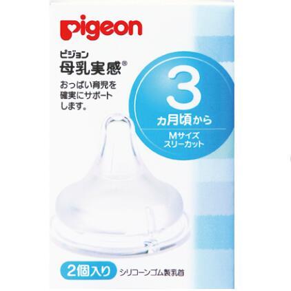 日本 贝亲(Pigeon)宽口径奶嘴 实感奶嘴3个月以上M2コ
