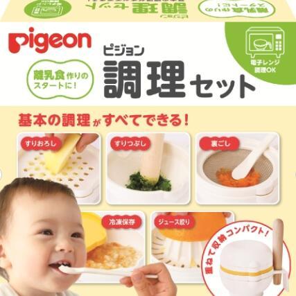 日本 贝亲(Pigeon)婴儿食物研磨器宝宝辅食料理器含研磨碗可制作果泥研磨器套装