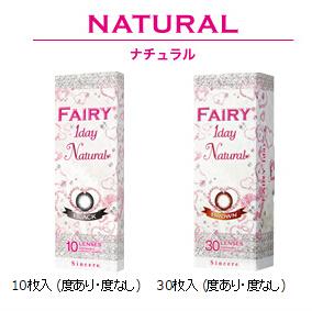 日本Fairy Natural  ワンデー 10枚入 (日抛)