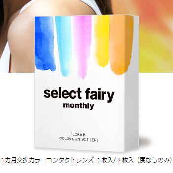 Select Fairy妃妮童话系列月抛  2枚入