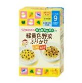日本 和光堂 正品 辅食料理 黄绿色蔬菜拌饭佐料(鸡蛋味/鲣鱼味)