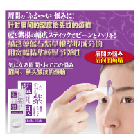 "日本制造 蓝紫根 去眉间皱纹美容膏 7.5克 ""direct stock from the original maker!!"""