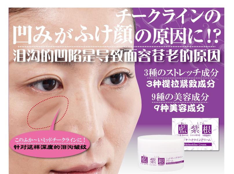 日本制造 蓝紫根 美白保湿 弹力紧致抗皱修复眼霜 30g