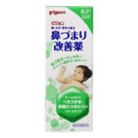 日本正品 Pigeon贝亲 婴儿鼻塞打喷嚏 改善药 (6个月以上儿童 )