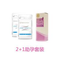 【2+1】hello baby科学备孕宝贝公主组合套装 助孕天然钙 提高受孕几率