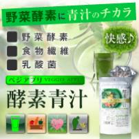 "日本制造 VEGGIE APPLI 酵素青汁 10袋装 ""direct stock from the original maker!!"""