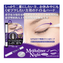"日本制造 CHEZ MOI Mejikaliner Night HARD 速效笔型双眼皮胶水安全自然夜用加强型""direct stock from the original maker!!"""