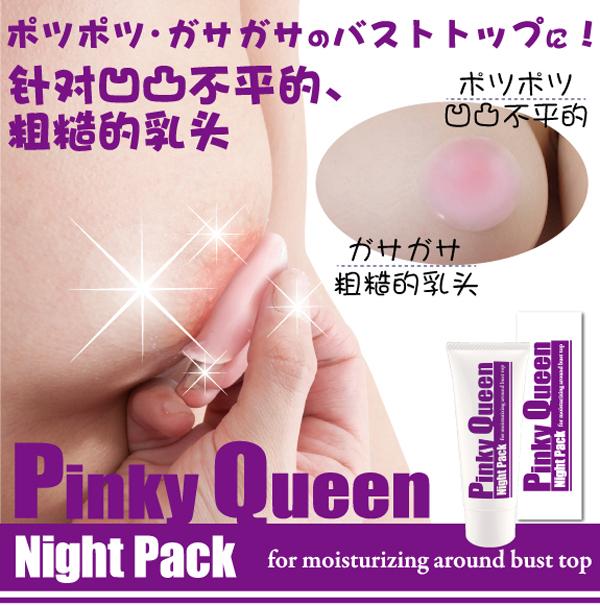 日本制造 CHEZ MOI 乳晕专用 美白粉红保湿嫩红素 夜间专用 紫管