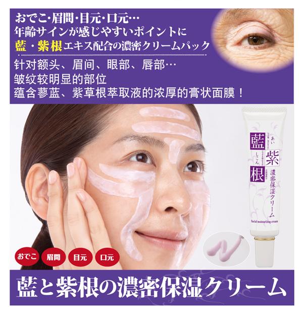 日本制造 CHEZ MOI  藍紫根 保湿 浓 奶油