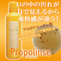 "日本制造 PIERAS Propolinse 漱口水 600ml ""direct stock from the original maker!!"""