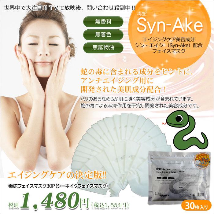 日本制造 SPC 蛇毒保湿提拉紧致面膜 30枚