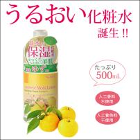 日本原装Nursery柚子精华保湿化妆水500ml