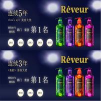 日本原装REVEUR无硅洗发水含硅护发素4款