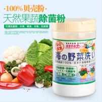 日本汉方研究所100%纯天然清洗蔬果贝壳粉