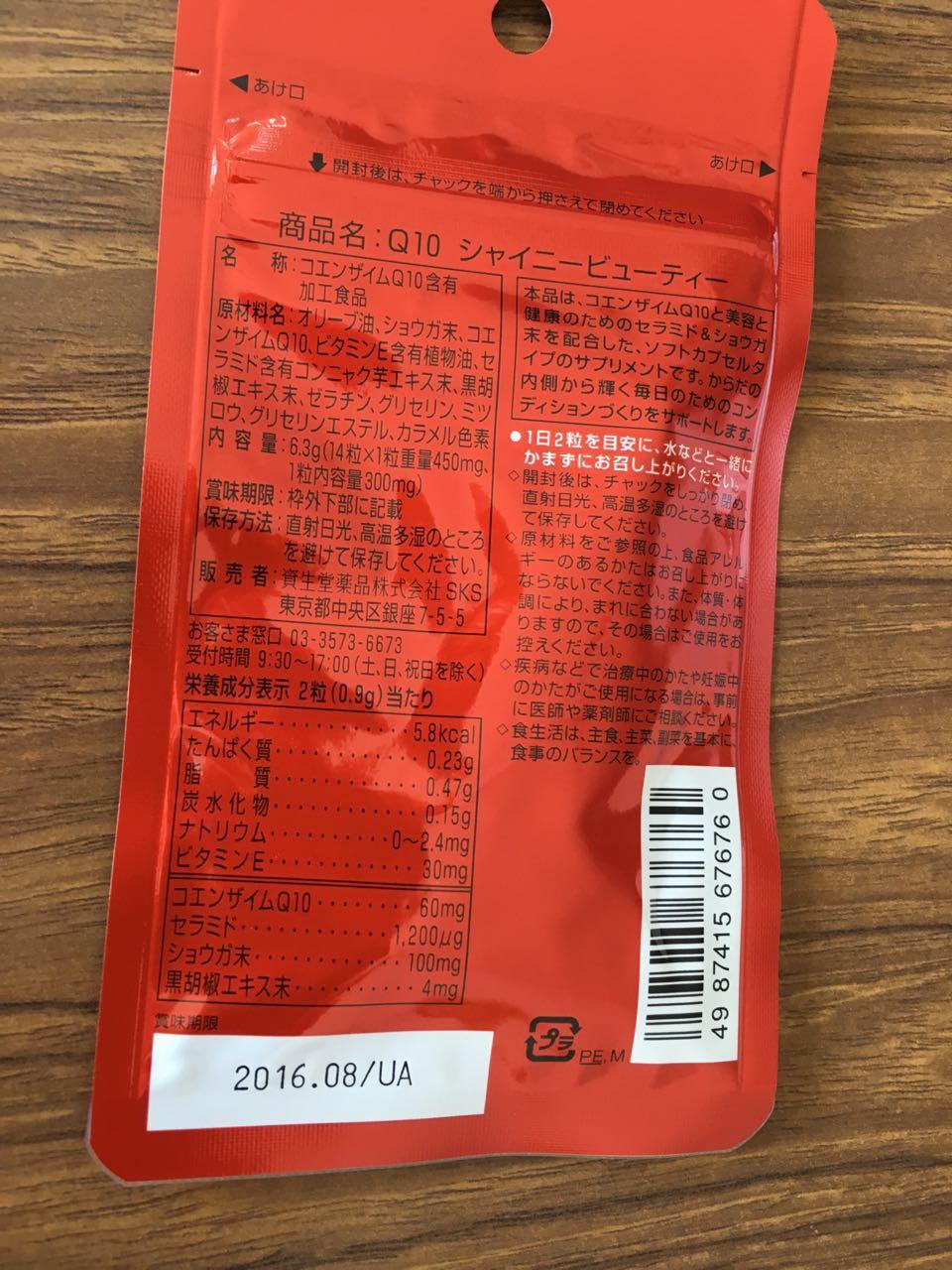 日本原装进口资生堂辅酶Q10胶囊14粒每袋 试用装分享装