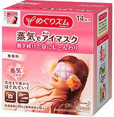 花王KAO蒸氣眼罩