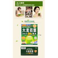 山本汉方大麦若叶青汁粉末3g*44袋/盒