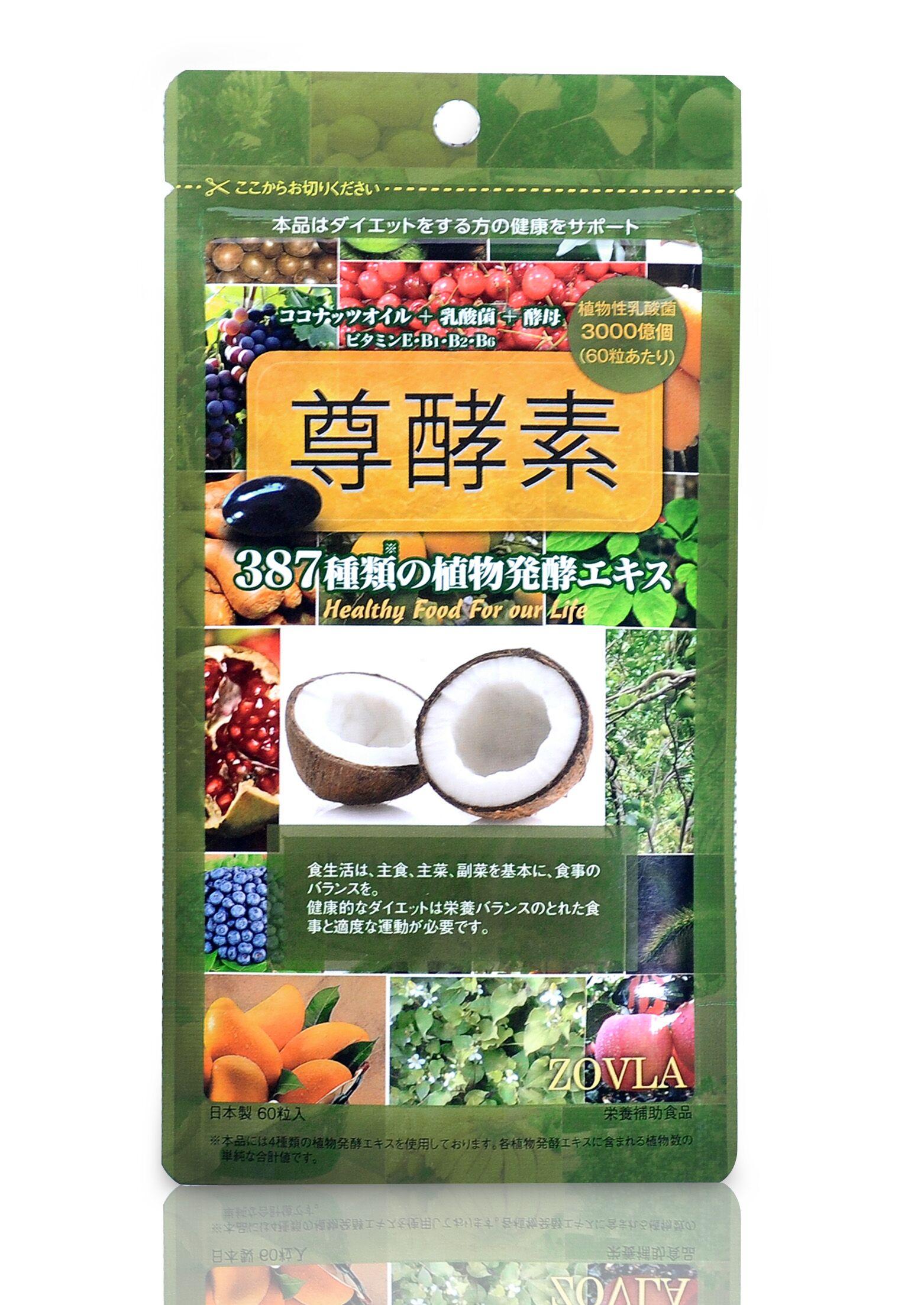 日本ZOVLA尊酵素387美白酵素 无需节食 健康减肥瘦身 快速燃脂 补充营养